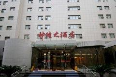 神隆大酒店(西安大唐西市店)