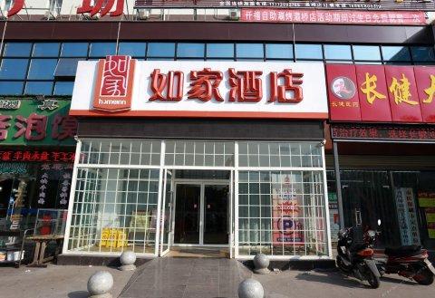 如家酒店(西安浐灞商务中心东城大道店)