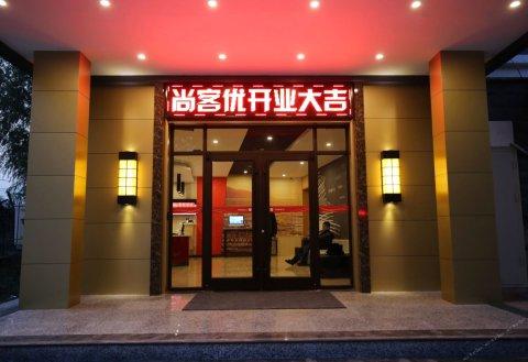 尚客优酒店(石家庄长途汽车站店)
