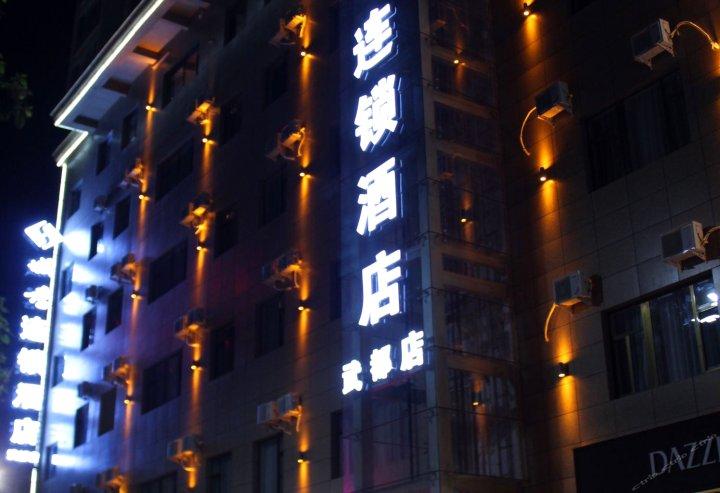 城季连锁酒店(陇南武都店)