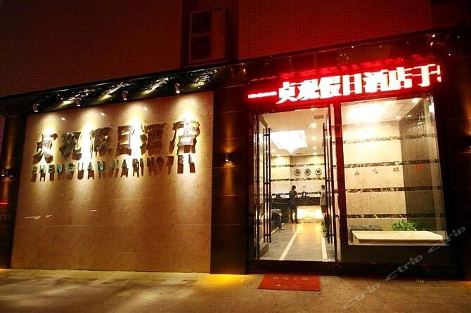 永州贞观假日酒店