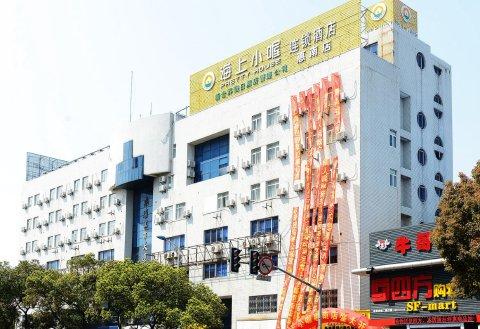 海上小喔连锁酒店(上海惠南店)