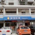 99旅馆连锁(杭州武林广场店)