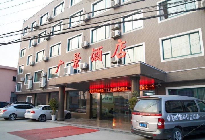 广景酒店(杭州萧山国际机场店)