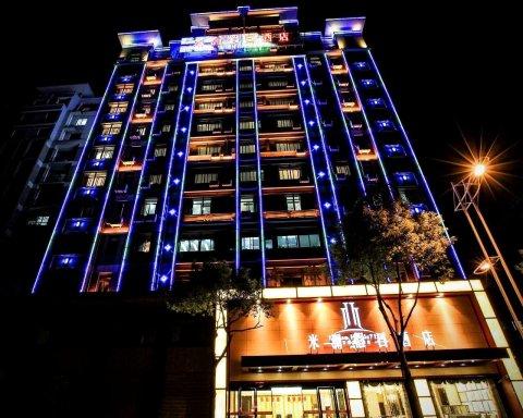 杭州米澜假日酒店