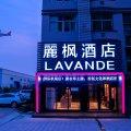麗枫酒店(杭州萧山国际机场店)