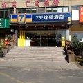 7天连锁酒店(杭州高沙地铁站店)