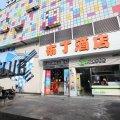 布丁酒店(杭州火车东站文晖大桥店)