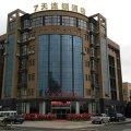 7天连锁酒店(杭州萧山国际机场西大门店)