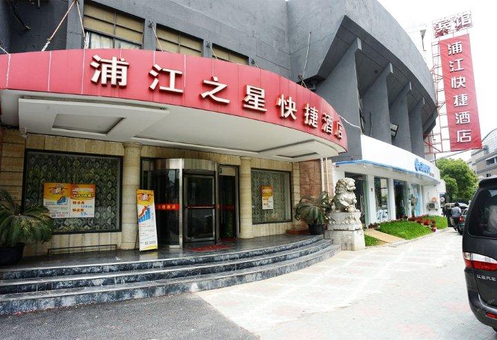 浦江之星快捷酒店(莘庄一店)