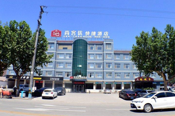尚客优快捷酒店(正定常山西路店)