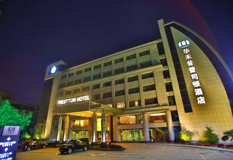 济南华禾普蕾司顿酒店