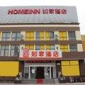 如家酒店(上海张江高科唐镇地铁站店)
