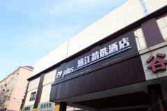 浦江精选酒店(上海虹桥枢纽会展中心店)