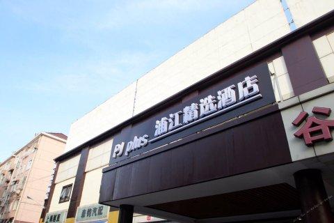 浦江精选酒店(上海虹桥会展中心店)