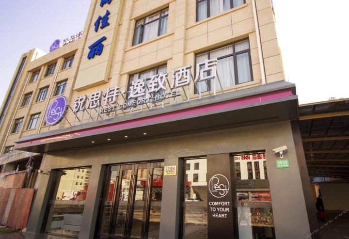锐思特·逸致酒店(上海北外滩周家嘴路店)