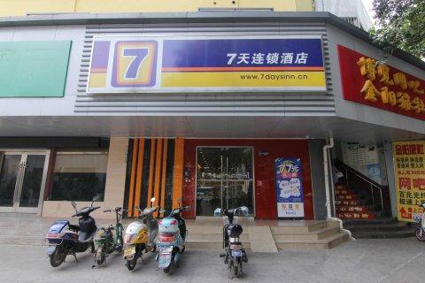 7天连锁酒店(镇江火车站店)