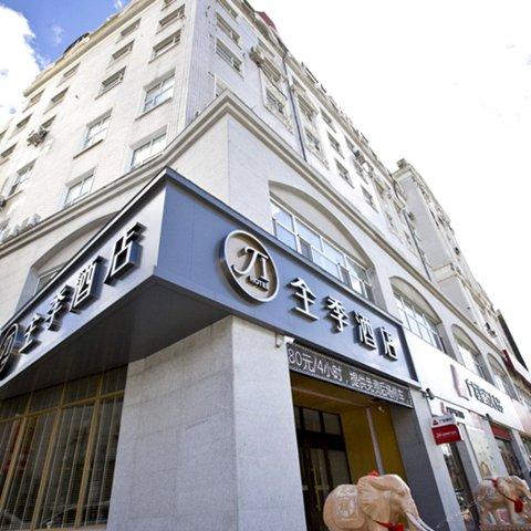 全季酒店(齐齐哈尔卜奎大街店)