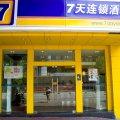 7天连锁酒店(广州番禺市桥步行街店)