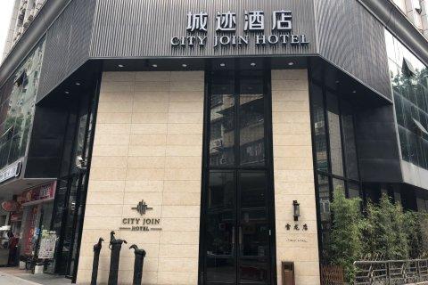 城迹酒店(广州体育中心石牌桥地铁站店)