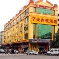 7天连锁酒店(广州南方医院同和地铁站店)