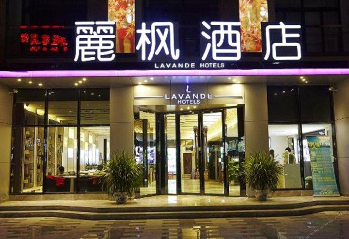 麗枫酒店(广州中山八路地铁站店)