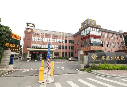 广州赛菲尔商务酒店