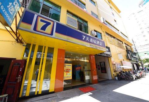 7天连锁酒店(浏阳人民路步行街店)