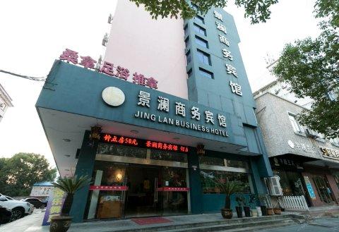 兰溪景澜商务宾馆