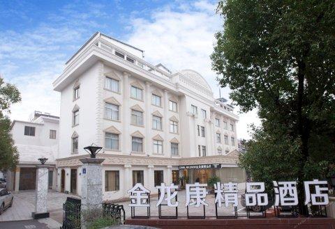 兰溪金龙康精品酒店