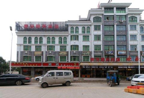 义乌惠芽商务宾馆