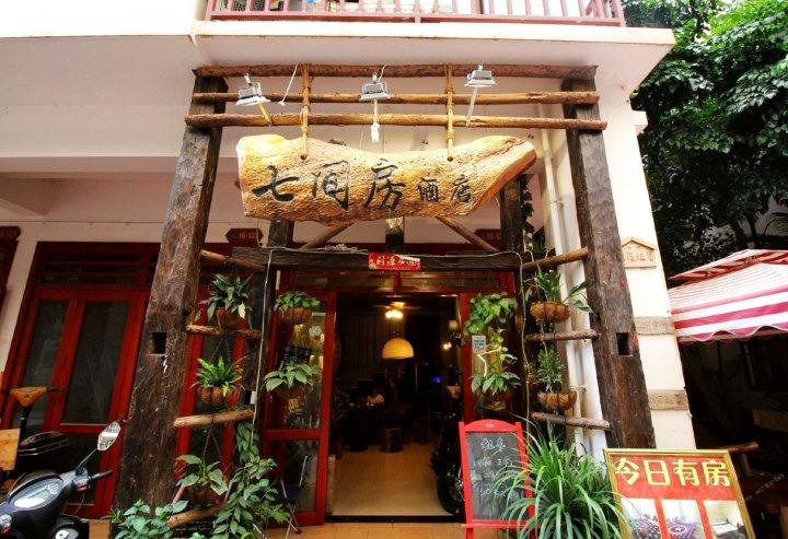 景洪七间房度假酒店