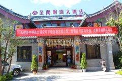 楚雄金蘭明珠大酒店(南苑)