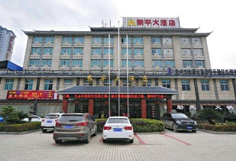 黎平大酒店