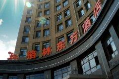 格林东方酒店(泗阳北京东路店)(原县政府店)