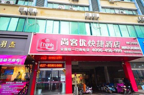 尚客优快捷酒店(泗阳人民路店)
