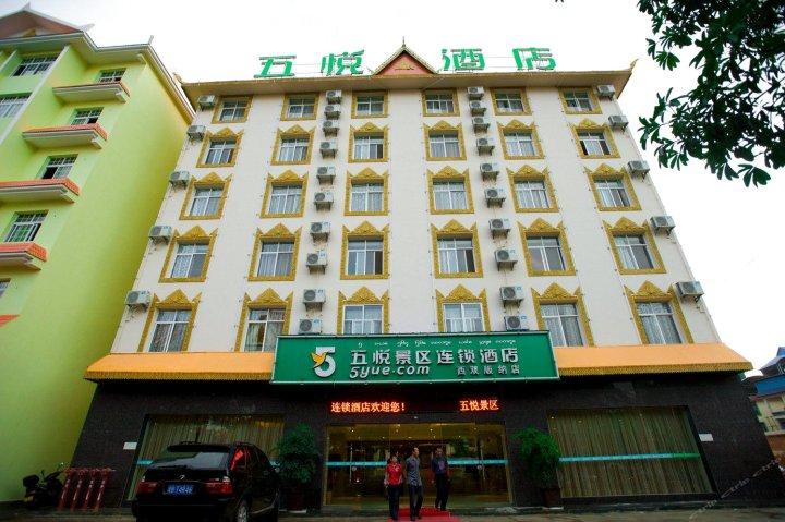 景洪五悦景区连锁酒店泼水广场店