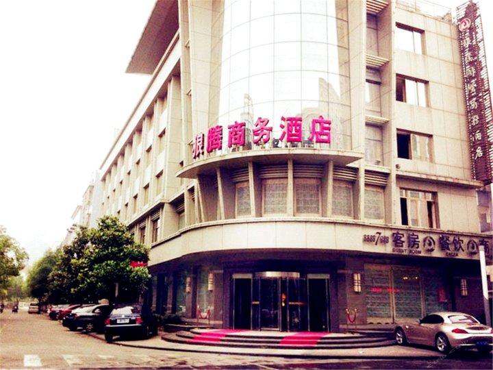 桐乡狼腾商务酒店