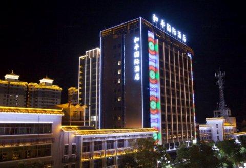 芷江和平国际酒店