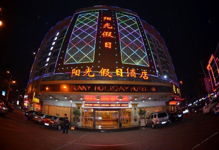 石狮阳光假日酒店