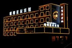 青海湖璀璨星辰宾馆