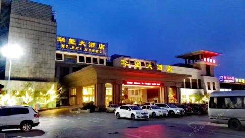 蓬莱华玺酒店
