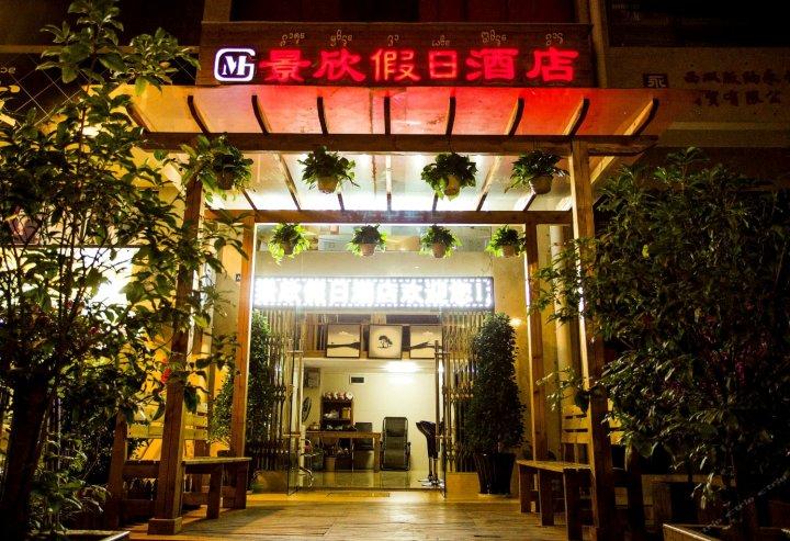 景洪景欣假日酒店