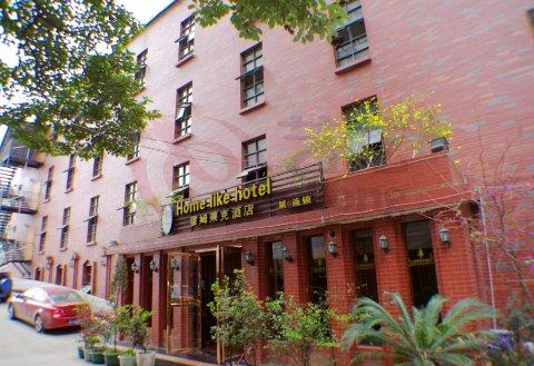 霍姆莱克酒店(贵阳铁运店)