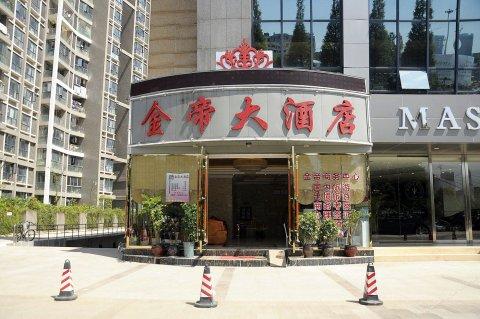 金阳金帝大酒店(贵阳世纪金源购物中心店)