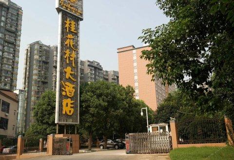 南昌桂花村大酒店