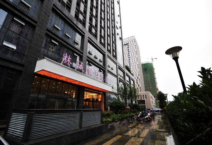 金阳林城假日酒店(贵阳会展城市行政中心店)