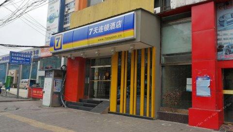7天连锁酒店(贵阳花溪大道中曹司店)