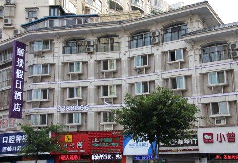 龙岩丽景假日酒店
