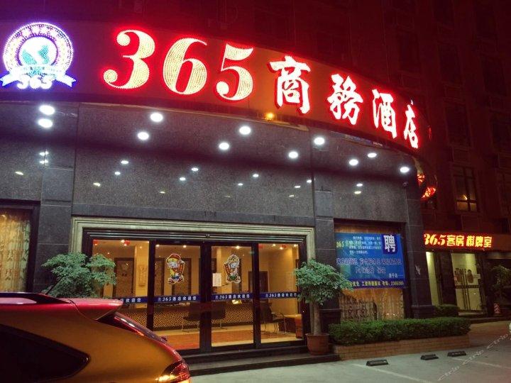 普宁365商务酒店